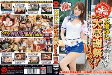 ABP-045 Fan Fan PRESTIGE Large Thanksgiving Soil And Shiro To Spree Oba Yui Meets Escalate! Basutsua ~