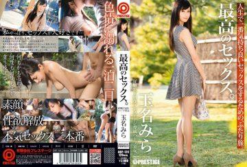 ABP-120 The Best Sex.Tamana Yoshihadaka