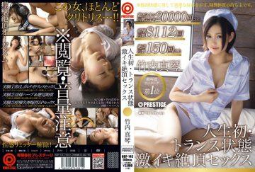 ABP-143 Life's First Deep-trance Alive Climax Sex Makoto Takeuchi