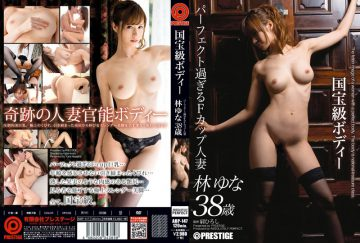 ABP-147 F-cup Housewife Hayashi Yuna 38-year-old National Treasure Too Perfect Body