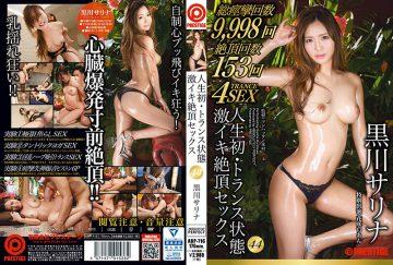 ABP-716 First Time In My Life · Trans State Hey Iki Cumshot Sex 44 Heart Explosion Bloom! ! Kurokawa Salina