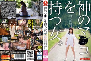 AVOP-387 A Woman With A God Ma O – Hidden In A Secluded Village, A Masterful Person In One Hundred Years – Mino Kano