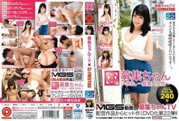 BCV-022 Wanted Chan TV × PRESTIGE PREMIUM 22