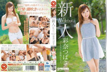 BGN-032 Rookie Prestige Exclusive Debut Ayana Tsubasa