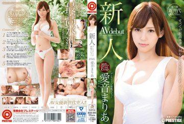 BGN-041 Rookie Prestige Exclusive Debut Aine Maria