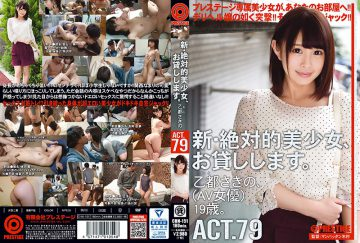 CHN-151 A New And Absolute Beautiful Girl, I Will Lend You. ACT. 79 Sakin Ototo (AV Actress) Is 19 Years Old.