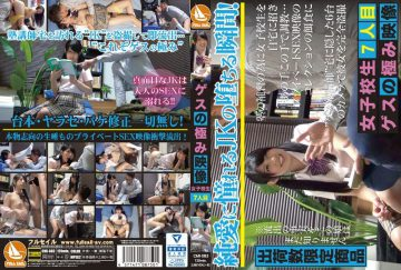 CMI-083 Extremity Video School Girls 7th Of Guess