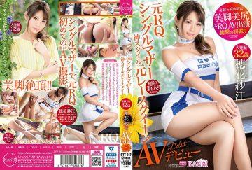 DTT-017 Single Mother God Style Former Race Queen Hoa Arae 32 Years Old AV Debut Ho Ka Saay