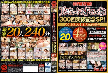 EEBH-001 Escalating Amateur Girls Celebrating Our 300th Video! Special