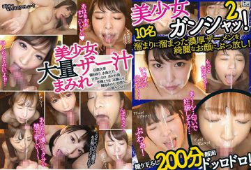FCH-014 A Beautiful Girl Gets Cum In Her Face! All Of Our Pent Up Cum Is Going To Get Splattered All Over Her Pretty Face! 200 Minutes Of Dripping, Thick Cum! 2nd
