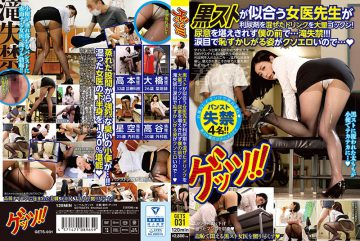 GETS-031 Large Quantities Of Drink Black Strike Suits Woman Doctor Teacher Is Mixed With Diuretic Gokkun!Not Completely Bear The Urinate In Front Of Me … Waterfall Incontinence! ! ! Since The Shy Figure A Watery Eyes Kusoeroi … ◆