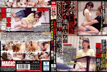 KKJ-075 Seriously (Maji) Konpaku Nanpa → Penetration → SEX Voyeurism → Posted Without Notice Ikemen Practice Paco Movie 4