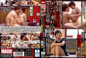 KKJ-083 Seriously (Maji) Konpaku Nanpa → Contribution → SEX Voyeurism → Posted Without Notice Ikemen Practice Paco Movie 12