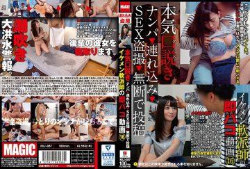KKJ-087 Seriously (Maji) Konpaku Nampa → Brought In → SEX Voyeur → No Permissions Ikemen Immediate Paco Movie 16