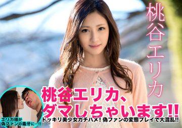 KRVS-002 Let's Trick Erika Momotani!!