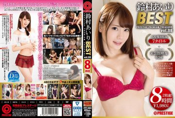 PPT-069 Suzumura Ai I 8 Hours BEST PRESTIGE PREMIUM TREASURE Vol.08 Eight Hours With Suzuura Airo's Every Erotic Chock! !