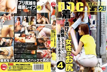 RDT-194 It Would Be Excited About The Ass Of Women Underwear Is Transparent, And When I Put The After … 4