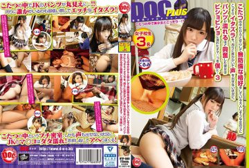 RTP-088 In Peace And Because In The Kotatsu Secretly Mischief In Demure Girl With A Defenseless Dressed.Someone Had Been In The Situation That Does Not Put Out A Voice Around, She Was Excited About Pants Wet To Me The Oma Co ○ Wet Soaked … 3