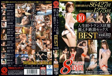 TRE-069 First Time In My Life · Trance State Iki Cumsome Sex BEST Vol.02 Experiment Full Course 8 Hours Devised To Make 10 Beautiful Girls Squirm. !