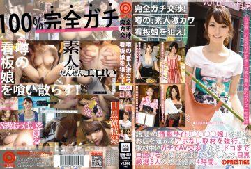 YRH-021 Full Tend Negotiation!Aim Of The Rumor, The Amateur Deep River Poster Girl!vol.06
