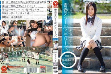YRH-031 Phase 4 Fujii Aisha Youth School Memories