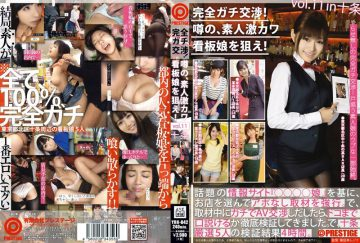 YRH-042 Complete Negotiations Apt!Aim Of The Rumor, The Amateur Deep River Poster Girl!vol.11