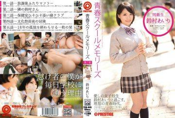 YRH-045 7th Suzumura Airi Youth School Memories