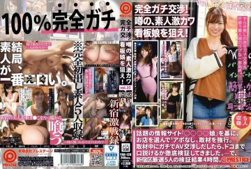 YRH-120 Full Gachi Negotiations!Of Rumors, The Amateur Hard Kava Showgirl Aim! 35
