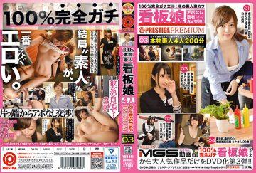 YRH-141 100% Perfect Gachi Negotiations!Rumorous Amateur Intense Kawa Sign Board Girl X PRESTIGE PREMIUM 03