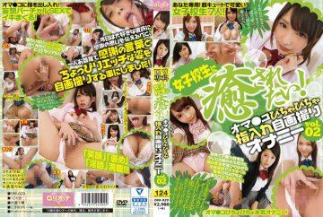 ONI-029 I Want To Be Healed In School Girls!Oma ● Co-splashing Sound Finger Put Dziga Take Masturbation Vol.02