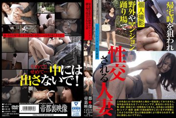 TUE-076 Married Wife Sexually Intercouraged At Outdoors Or Condominium Landing Targeted At Home