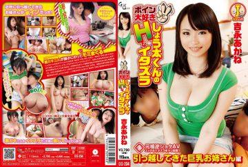GG-234 Akane A Prank Yoshinaga H Of Boyne Love Quotient Kun