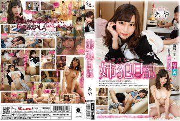 GVG-694 Sister Crime Diary Aya Sasami