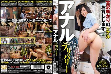GVG-755 Anal Delivery Yukari Miyazawa