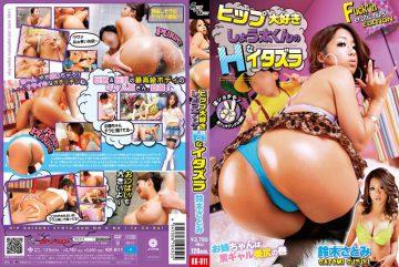 KK-011 Satomi Suzuki H Mischief Of Love Hip Quotient Kun