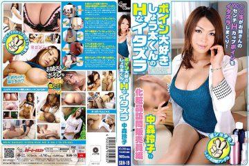 SUN-19 Reiko Nakamori H Mischief Of Love Quotient Kun Boyne