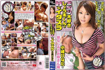 SUN-21 Hinata Komine H Mischief Of Love Quotient Kun Boyne