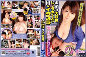SUN-26 Kei Megumi H Mischief Of Love Quotient Kun Boyne