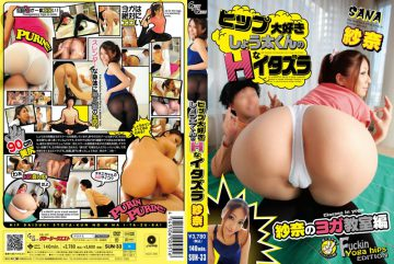 SUN-33 Nana H Gauze Mischief Of Love Hip Quotient Kun