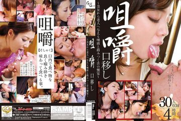 YVG-019 Chewing Mouth Transfer