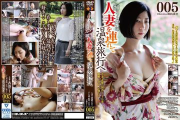 C-2349 Take A Acquaintance's Married Woman To A Hot Spring Trip 005