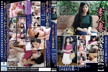 C-2356 Amateur Wife · Interview Interview 【one】