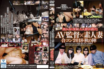C-2358 AV Director × Amateur Wife Gokon 2018 · Autumn's Team