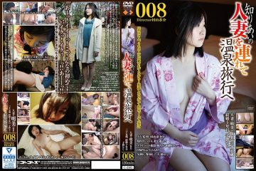 C-2385 Take A Knowledgeable Married Woman To A Hot Spring Trip 008