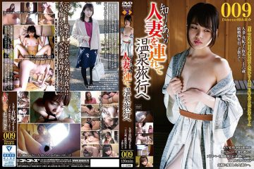 C-2396 Take The Acquaintance's Married Woman To A Hot Spring Trip 009