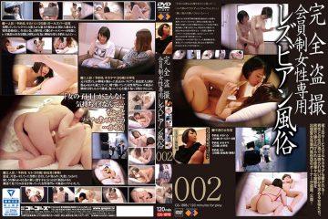GS-1898 Full Voyeurism Membership Female Exclusive Lesbian Customs 002