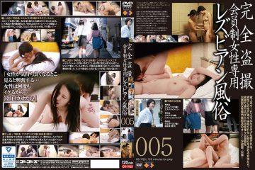 GS-1925 Full Voyeurism Membership Female Exclusive Lesbian Customs 005