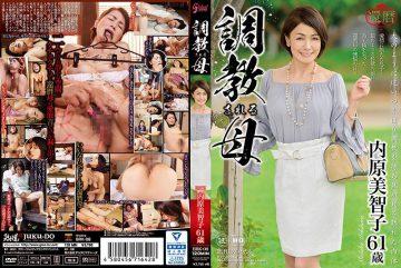 BRK-08 Mother Who Is Trained Michiko Uchihara