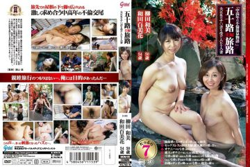 MOM-005 A 50's House Wife's Journey. The Married Woman Accepts The Cock Of Another Man