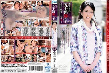 NMO-16 Continued · Unusual Sex Intercourse Mothers And Child Mr. Yoshio Mizutani